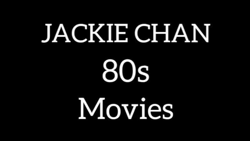 Фильмы Джеки Чана в 80х (автор монтажа Бакытжан Орынбасар).mp4