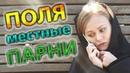 ПОЛЯ ИЗ ДЕРЕВКИ МЕСТНЫЕ ПАРНИ PolyaIzDerevki