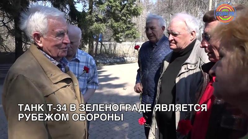 Ветераны посетили памятные места в Солнечногорске и Зеленограде