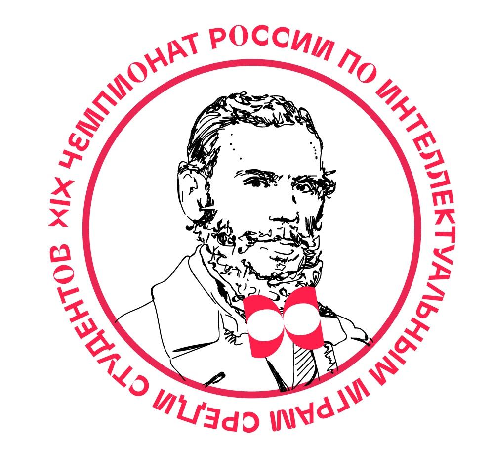 Афиша Тула XIX СтудЧР по интеллектуальным играм