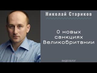 Николай Стариков о новых санкциях Великобритании
