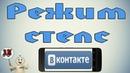 Как включить невидимку в ВК ВКонтакте на телефоне