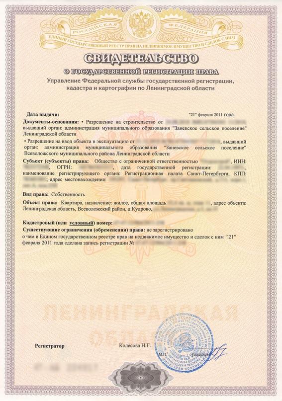 Пример свидетельства о государственной регистрации права собственности