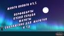 Много нового о WOW BFA 8 2 Перфокарты Маунты Кузня Сердца и Т Д