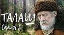 ТАЛАШ Военная драма 2 серия