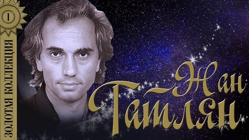 Жан Татлян - Золотая коллекция. Лучшие песни. Уличные фонари