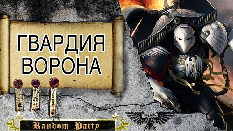 Warhammer 40000 ● Гвардия Ворона