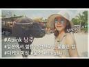 일본여행 브이로그 5 / 일본여행중 진짜 셀럽 만난 APINK NAMJOO / 인생샷 명소 오키나와