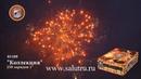 Купить салют-фейерверк «Коллекция» в Самаре и Тольятти.