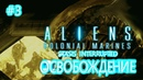 ОСВОБОЖДЕНИЕ ► Aliens Colonial Marines ► Stasis Interapted 3
