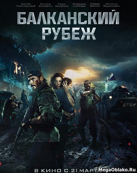 Балканский рубеж (2019/WEB-DL/WEB-DLRip)