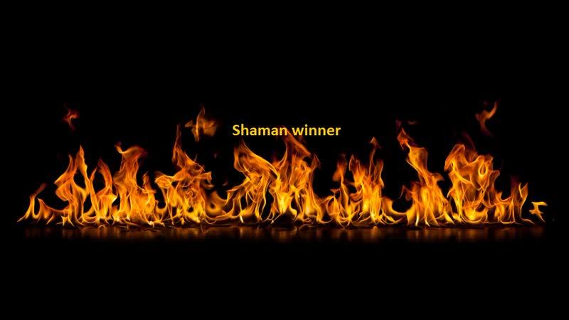 Shaman winner командные бои