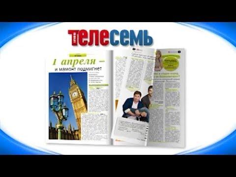 Акция к пятому Дню рождения журнала «Телесемь» в Пскове