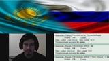 Казахстан Россия Мои мысли и варианты ставок.