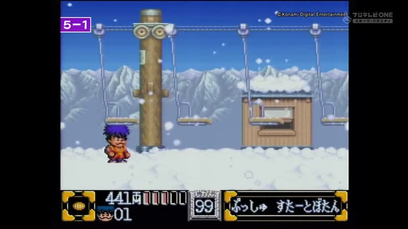 GameCenter CX - 276 Ganbare Goemon 2