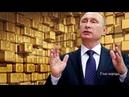 ✔ США отказали России в аудите оставшихся в Вашингтоне золотых запасов РФ