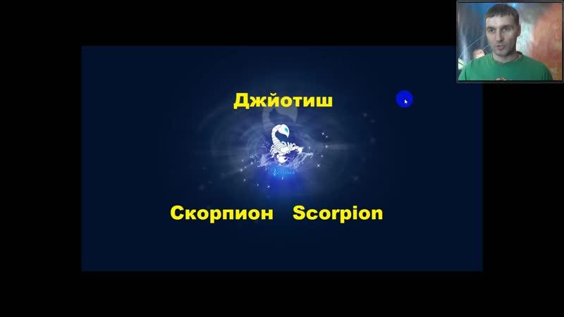 Ведическая астрология. Скорпион.