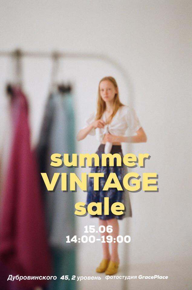 Афиша Красноярск summer VINTAGE sale
