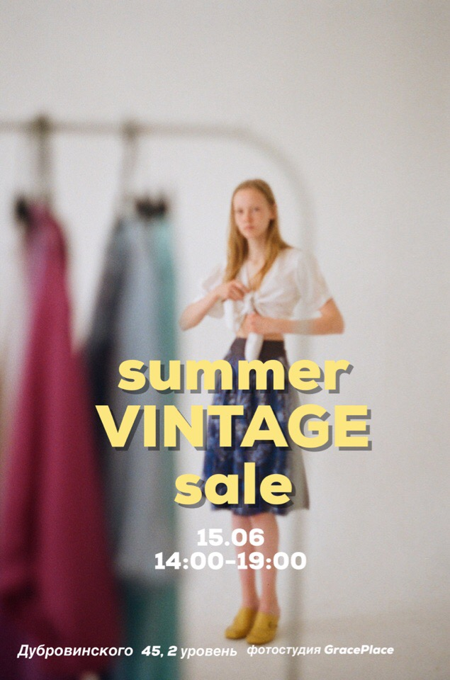 Афиша summer VINTAGE sale