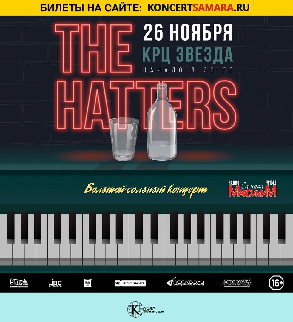 THE HATTERS в Самаре