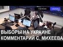 Выборы на Украине. Комментарий Сергея Михеева