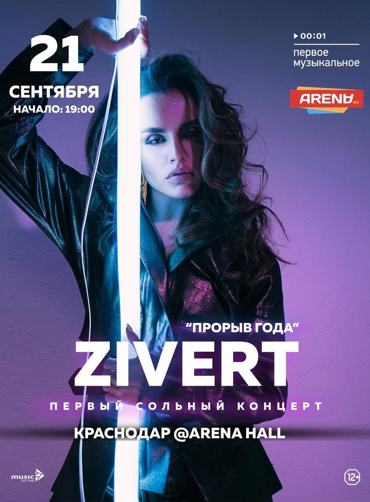 Афиша ZIVERT / 21 сентября / Краснодар / ARENA HALL