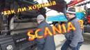 Скания через 3 года работы в Якутии Обзор от водителя дальнобойщика