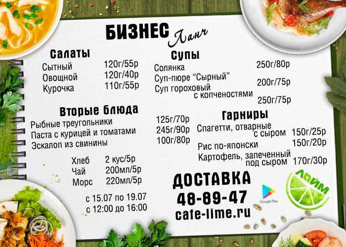Кафе, фастфуд «Лайм» - Вконтакте