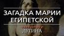 Александр Дугин Загадка Марии Египетской Особая роль женщины в христианстве