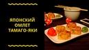 Японский омлет Тамаго-яки. Пошаговый рецепт японского омлета