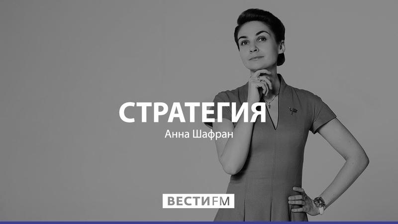 «Вопрос о сроках инаугурации Зеленского – дымовая завеса» * Стратегия с Анной Шафран (16.05.19)