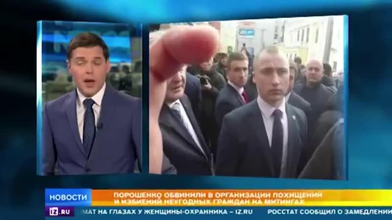 Порошенко уличили в криминале во время предвыборного турне