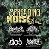 Spreading Noise Le Tour | 16 июня | НОРА 2.0