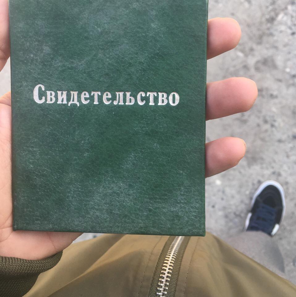 В районе Лермонтовского разъезда Найдено свидетельство на имя Николая Листратенко