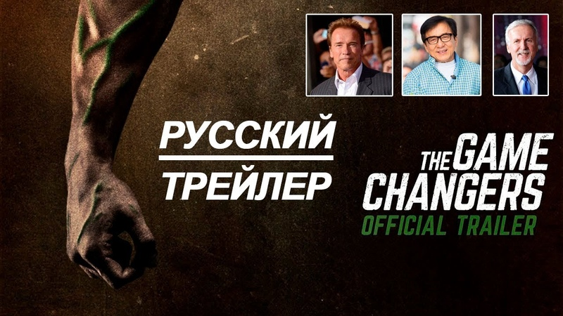 Шварценеггер Кэмерон и Джеки Чан представляют фильм о веганстве The Game Changers