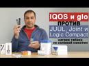 IQOS, glo vs JUUL, Joint, Logic Compact: Нагрев табака или солевой никотин? Кто кого?