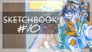 A Sketchbook Tour AND a Special Announcement
