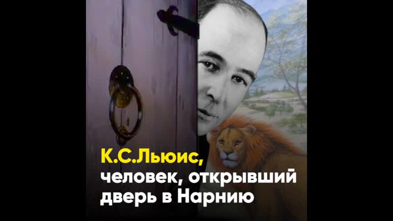 К. С. Льюис, человек, открывший дверь в Нарнию