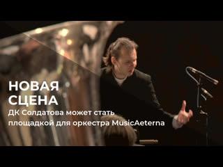 ДК Солдатова может стать площадкой для оркестра MusicAeterna
