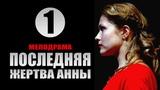Последняя жертва Анны 1 серия 2015 Драма фильм сериал