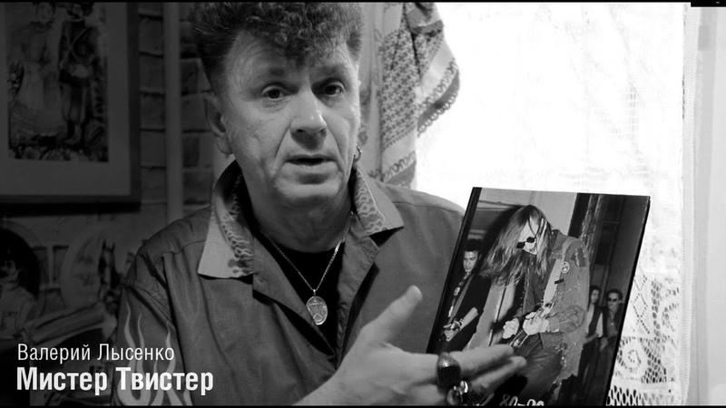 Валерий Лысенко Мистер Твистер о фотоальбоме РОК 80 90 г
