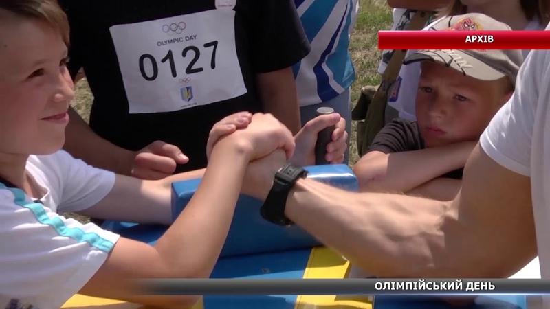 У Сумах відбудеться Олімпійський день