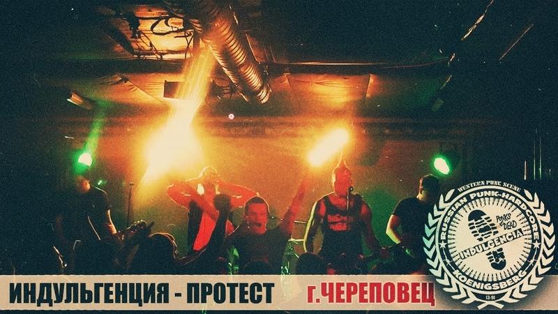 Индульгенция - Протест г.Череповец
