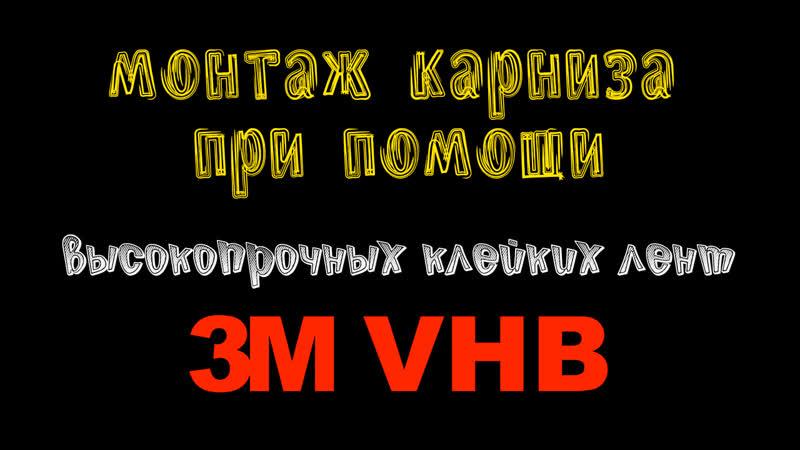 Сборка и монтаж карниза при помощи лент 3M VHB