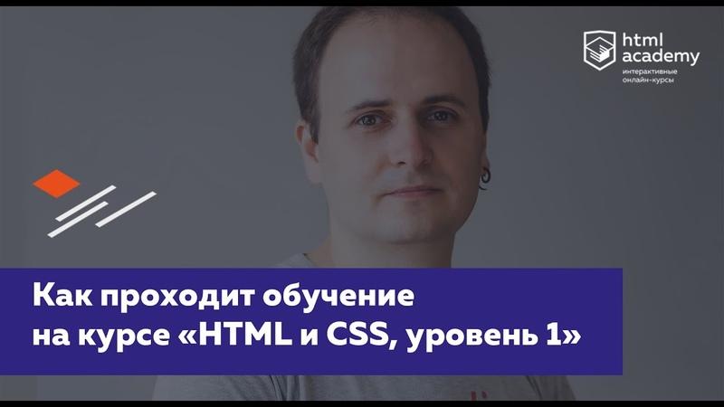 Обучение на интенсиве HTML и CSS уровень 1