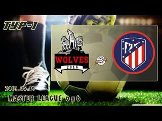 Wolves v/s атлетико (1 тур). football masters league 6x6. full hd. 2019.05.19