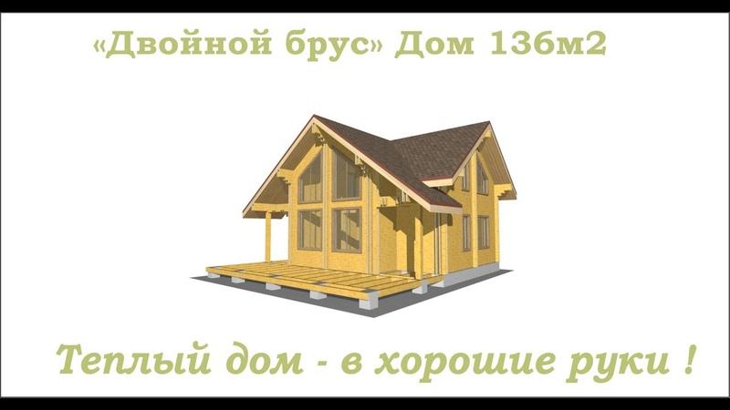 (1) Обзор строительства (Двойной Брус 136м2 пос. Печищи)