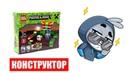 Где купить Конструктор Minecraft Aitken и собака для детей Купить Лего Майнкрафт / SoKids