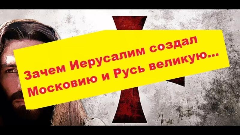 Кто создал Московию и Русь великую.Тщательно скрытая история часть 43/ Моя территория Павел Карелин