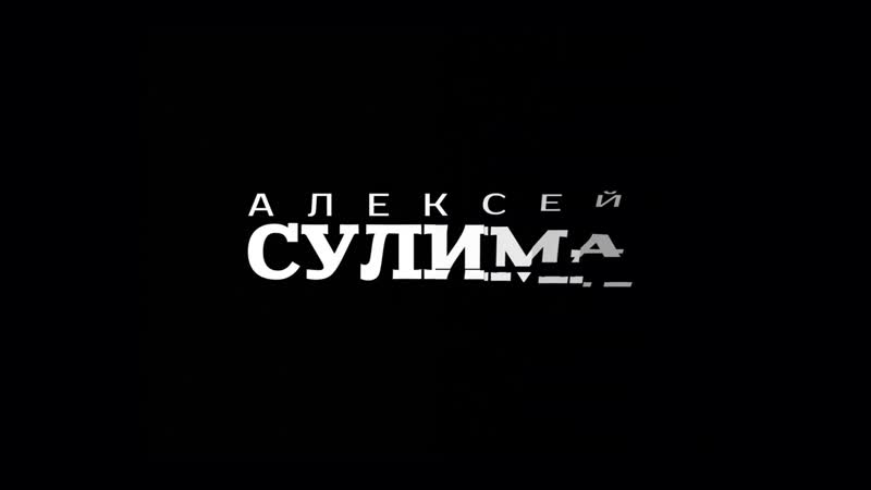 TRUEтень / Алексей Сулима - Увидимся в марте